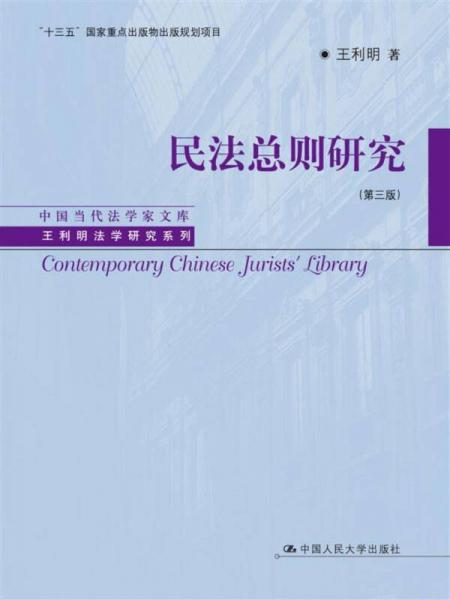 民法总则研究(第三版)/中国当代法学家文库/王利明法学研究系列