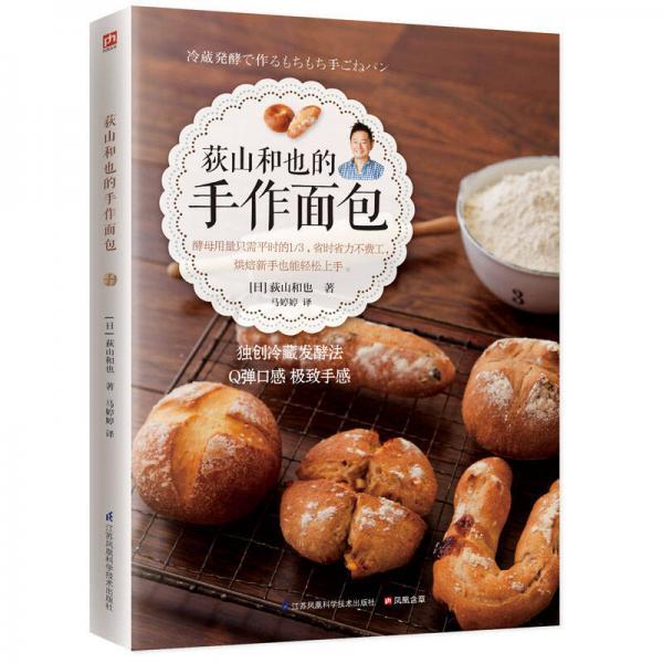 荻山和也的手作面包
