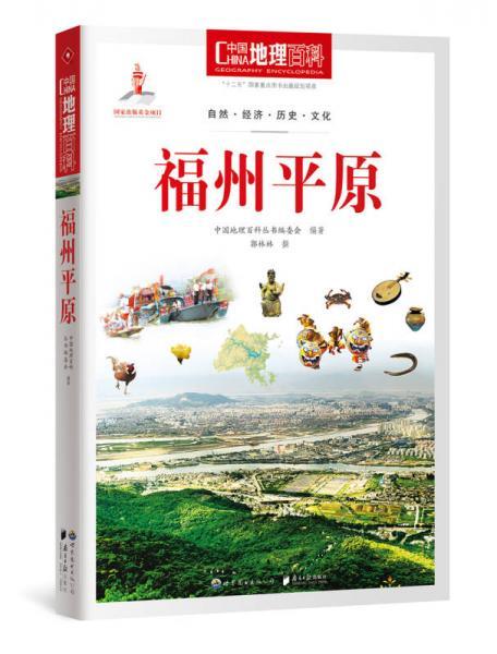 中国地理百科丛书 福州平原