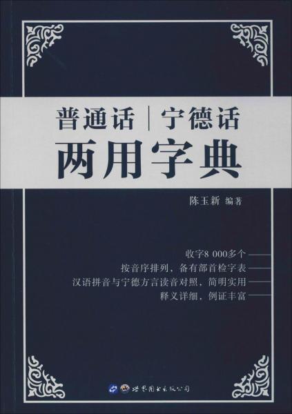 普通话宁德话两用字典