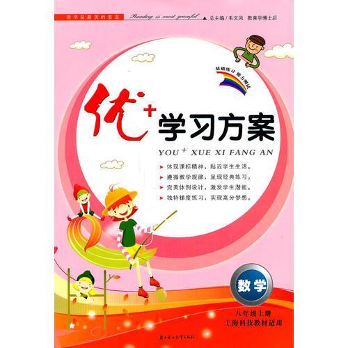 数学:八年级上册/上海科技教材适用(2011年6月印刷)优+学习方案/附测试卷