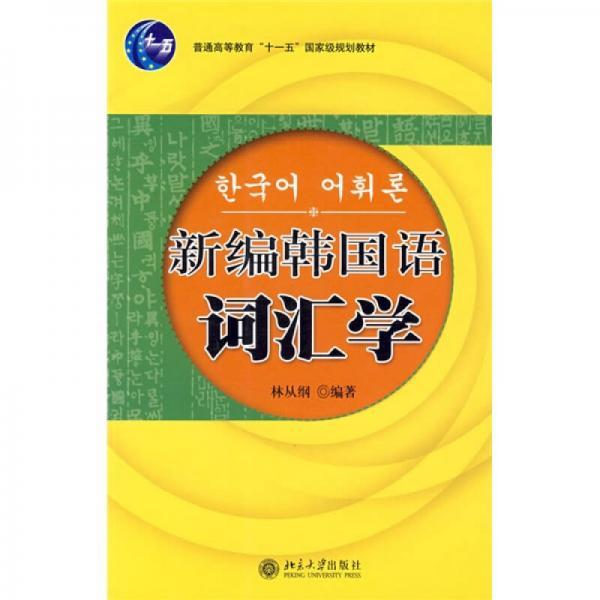 21世纪韩国语系列教材:新编韩国语词汇学