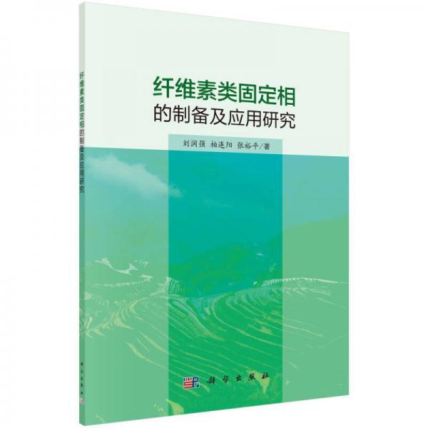 纤维素类固定相的制备及应用研究