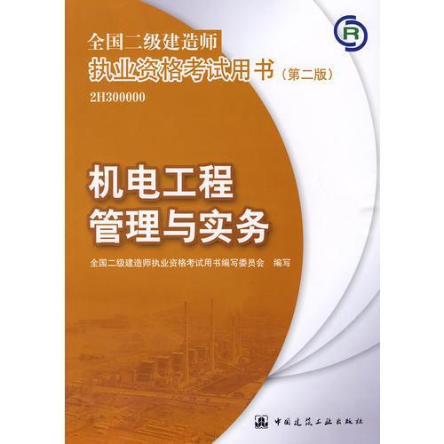 机电工程管理与实务-全国二级建造师执业资格考试用书