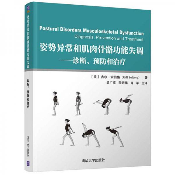 姿势异常和肌肉骨骼功能失调:诊断、预防和治疗