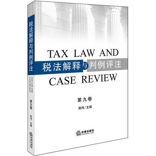 税法解释与判例评注(第九卷)