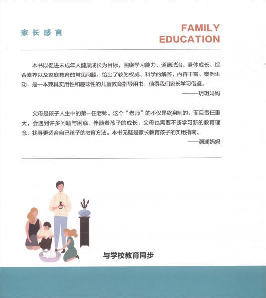 小学家庭教育全解(四年级上册适合四年级学生家长阅读)