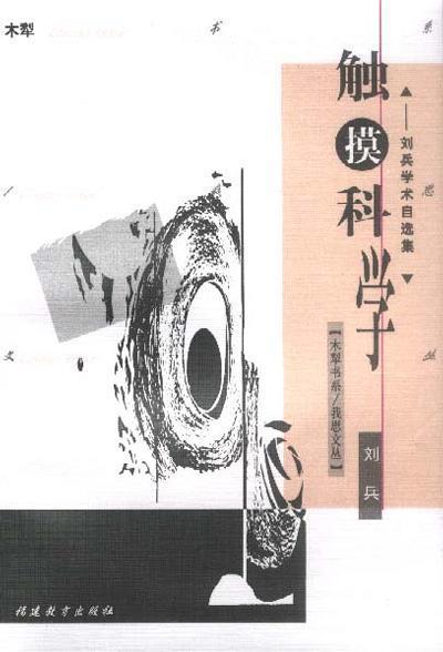 触摸科学:刘兵学术随笔自选集