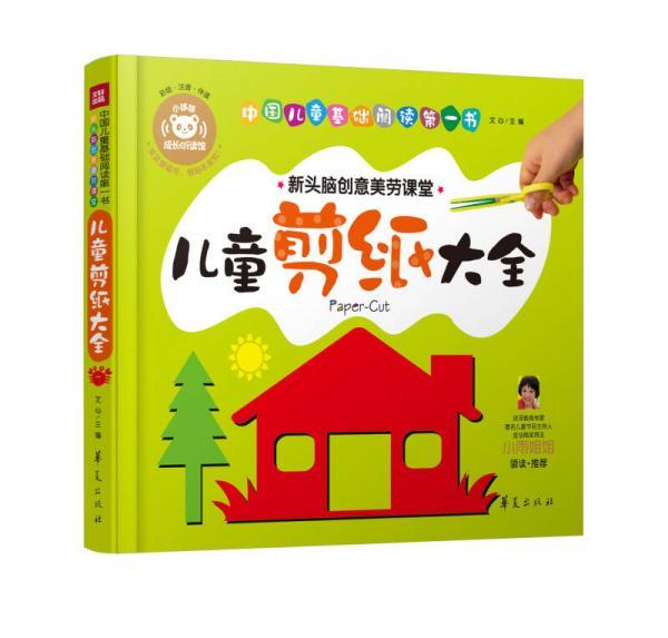 中国儿童基础阅读第一书.儿童剪纸大全