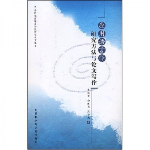 应用语言学研究方法与论文写作(中文版)