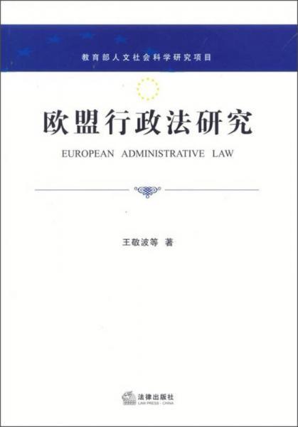 欧盟行政法研究