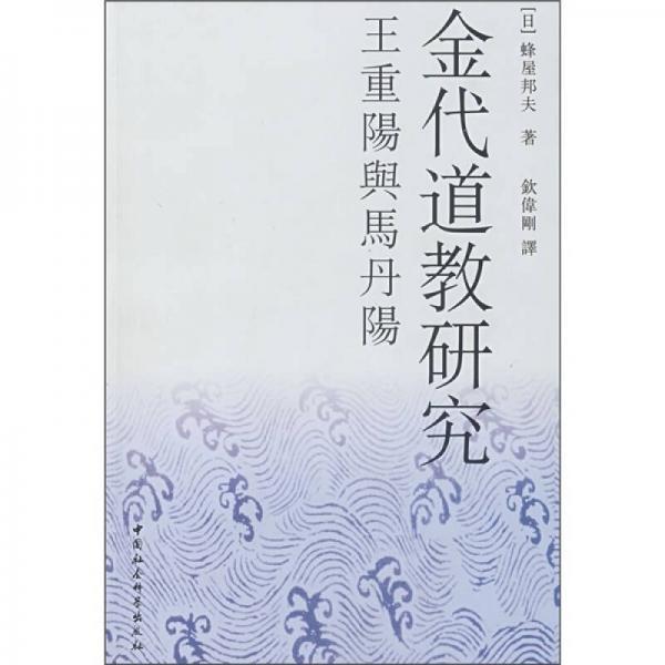 金代道教研究