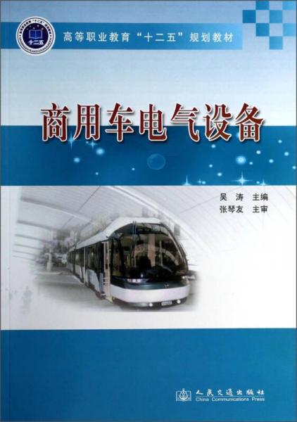 """商用车电气设备/高等职业教育""""十二五""""规划教材"""