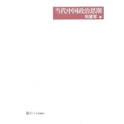 当代中国政治思潮