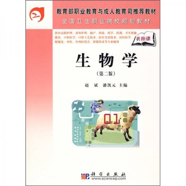 教育部职业教育与成人教育司推荐教材:生物学(第2版)