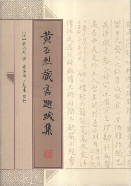 黄丕烈藏书题跋集