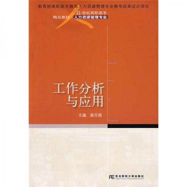 21世纪高职高专精品教材:工作分析与应用(人力资源管理专业)
