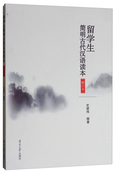 留学生简明古代汉语读本(修订版)