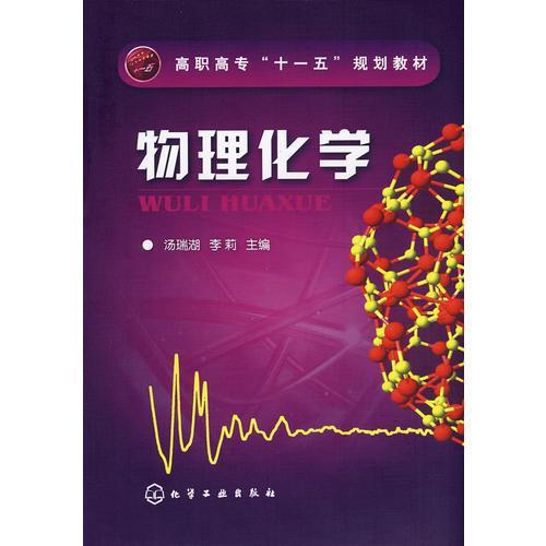 物理化学(汤瑞湖)