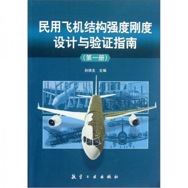 民用飞机结构强度刚度设计与验证指南(第1册)