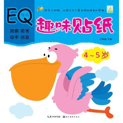 趣味贴纸--情商EQ 4--5岁