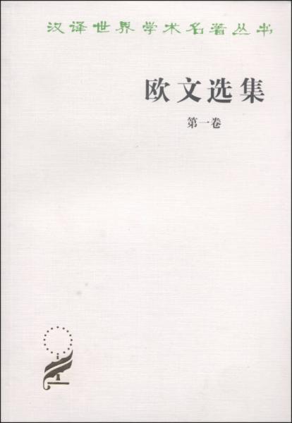 欧文选集 第一卷