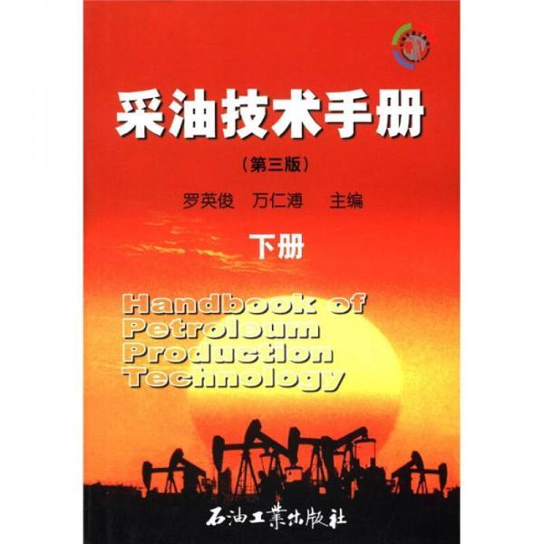 采油技术手册(下册)(第3版)