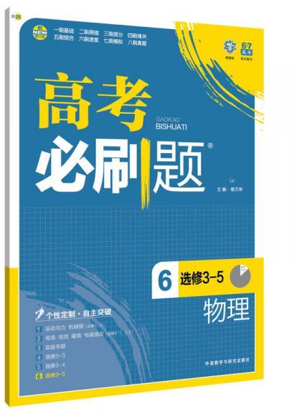 理想树 2017版 高考必刷题物理6(选修3-5)适用于高二、高三年级 2017年高考适用