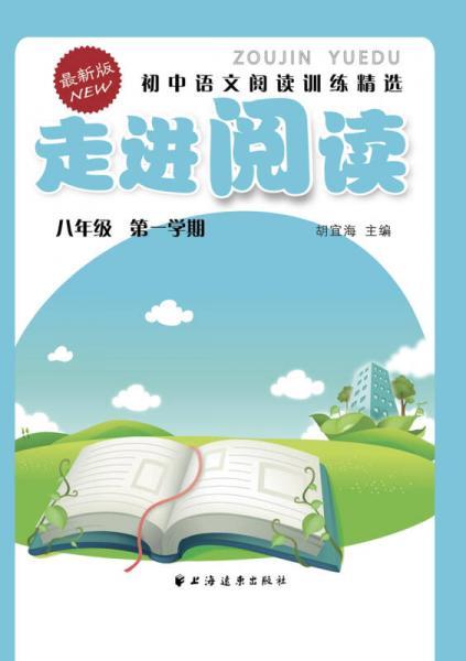 走进阅读:初中语文阅读训练精选(八年级 第一学期 最新版)