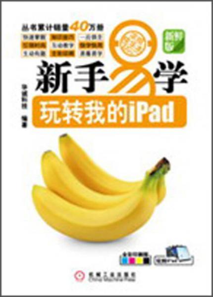 新手易学·玩转我的iPad