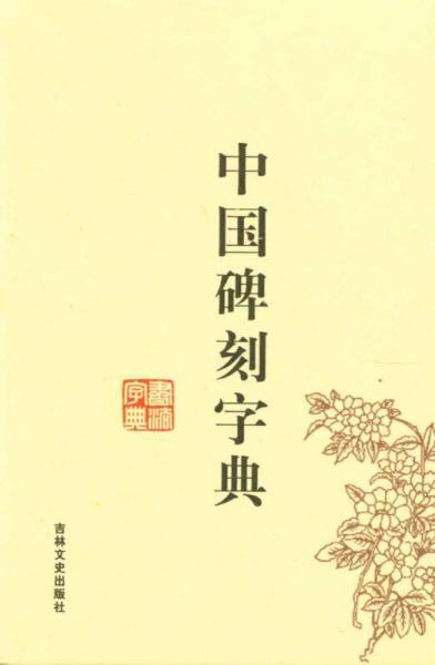 中国碑刻字典
