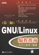 GNU/Linux编程指南(第二版)