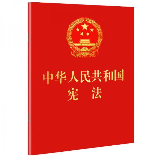 中华人民共和国宪法 (2018年3月修订版 宣誓本 64开红皮烫金 便携珍藏版)