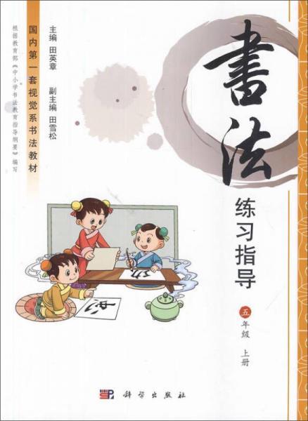 2016秋书法练习指导(五年级 上册)