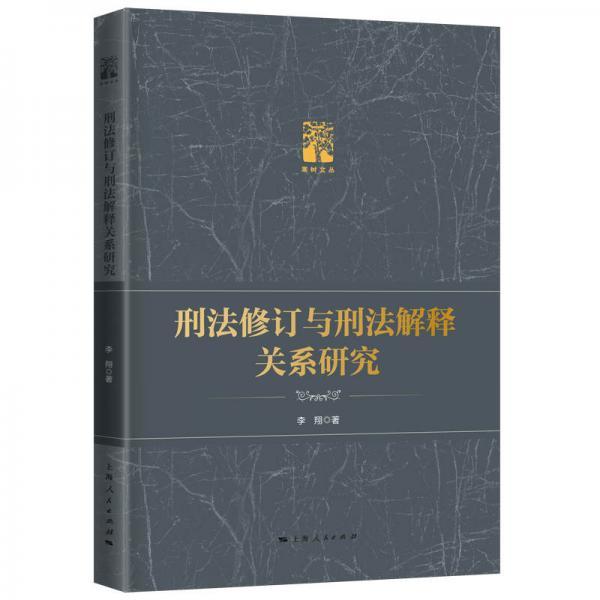 刑法修订与刑法解释关系研究