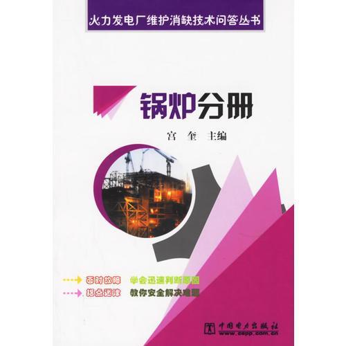 锅炉分册/火力发电厂维护消缺技术问答丛书
