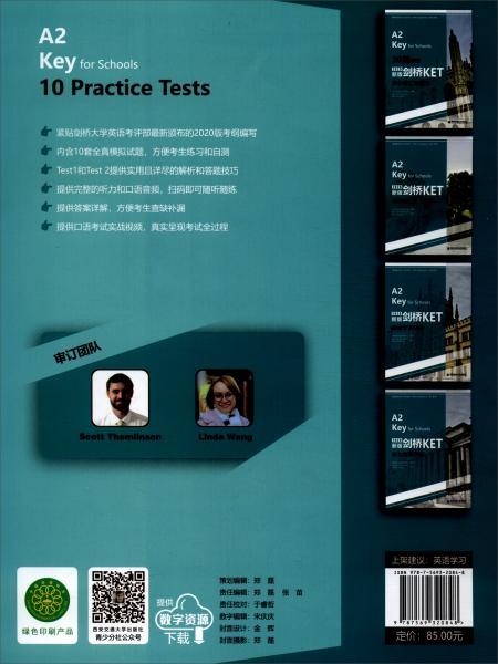 新版剑桥KET考前10天全突破/剑桥通用英语五级考试通关系列