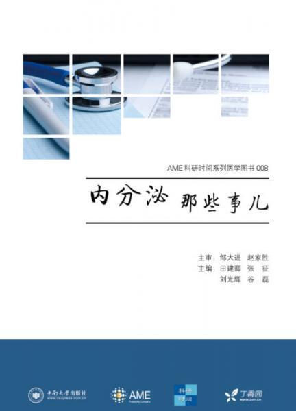 AME科研时间系列医学图书008:内分泌那些事儿