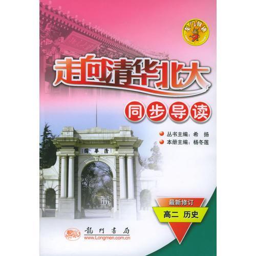 高二历史/走向清华北大同步导读
