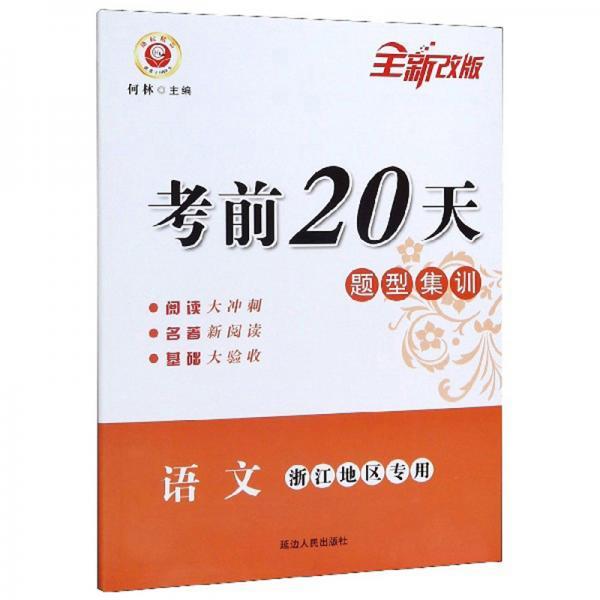 考前20天题型集训:语文(浙江地区专用全新改版)