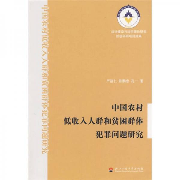 中国农村低收入人群和贫困群体犯罪问题研究