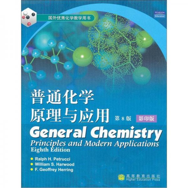 普通化学原理与应用
