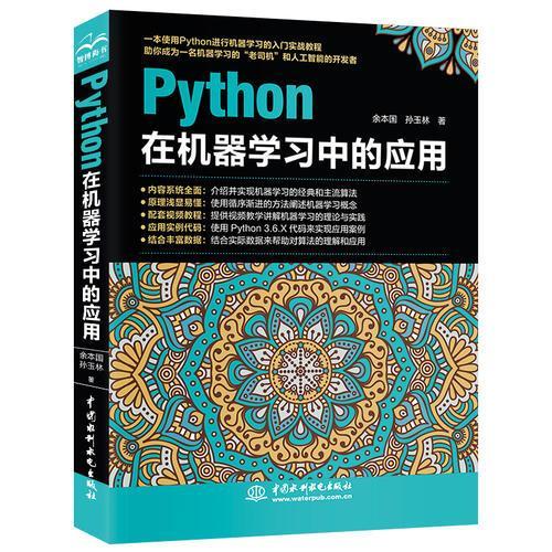 python在机器学习中的应用