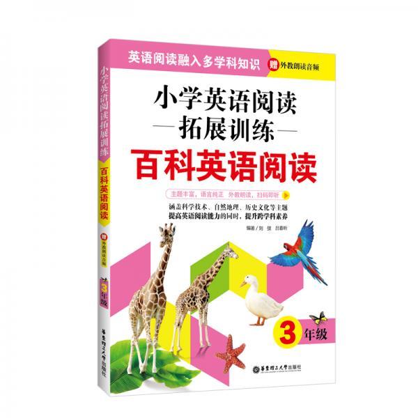 小学英语阅读拓展训练:百科英语阅读(三年级)(赠外教朗读音频)
