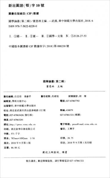 国学论丛(第二辑)