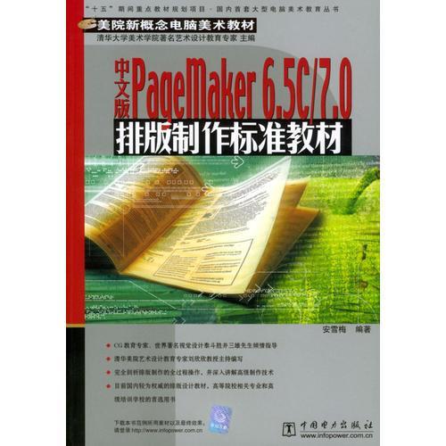 中文版PageMaker6.5C/7.0排版制作标准教材
