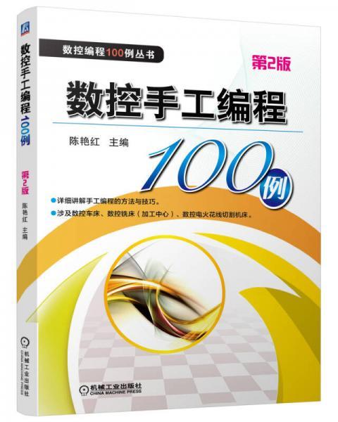 数控编程100例丛书:数控手工编程100例(第2版)