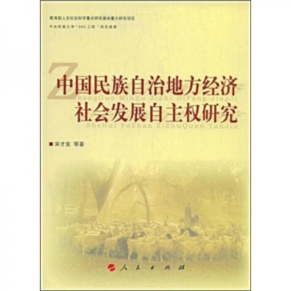 中国民族自治地方经济社会发展自主权研究