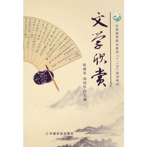 文学欣赏(陈建军 杨现钦)