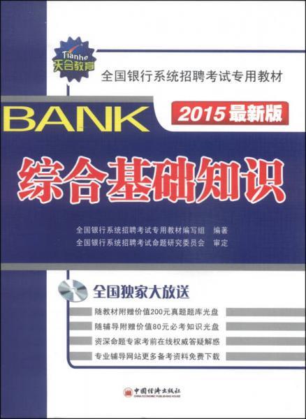 天合教育·全国银行系统招聘考试专用教材:综合基础知识
